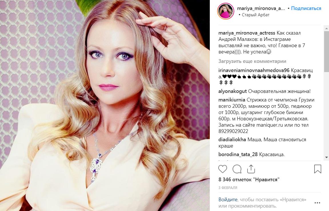Мария Миронова в инстаграм на фото