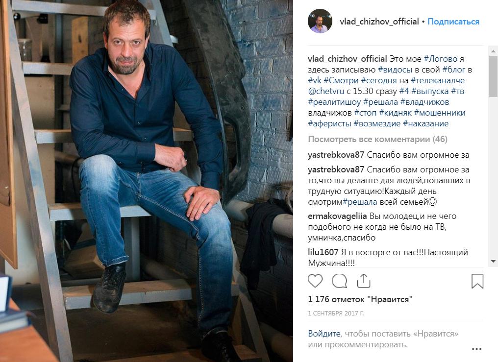 Чижов Влад карьера на фото