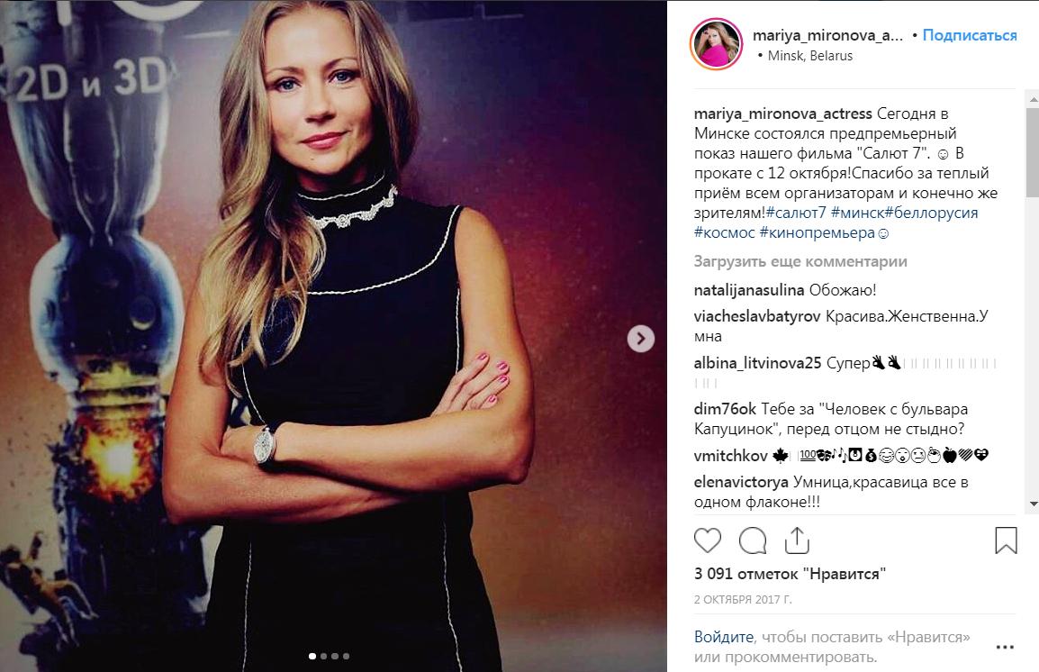 Мария Миронова и ее кино карьера на фото
