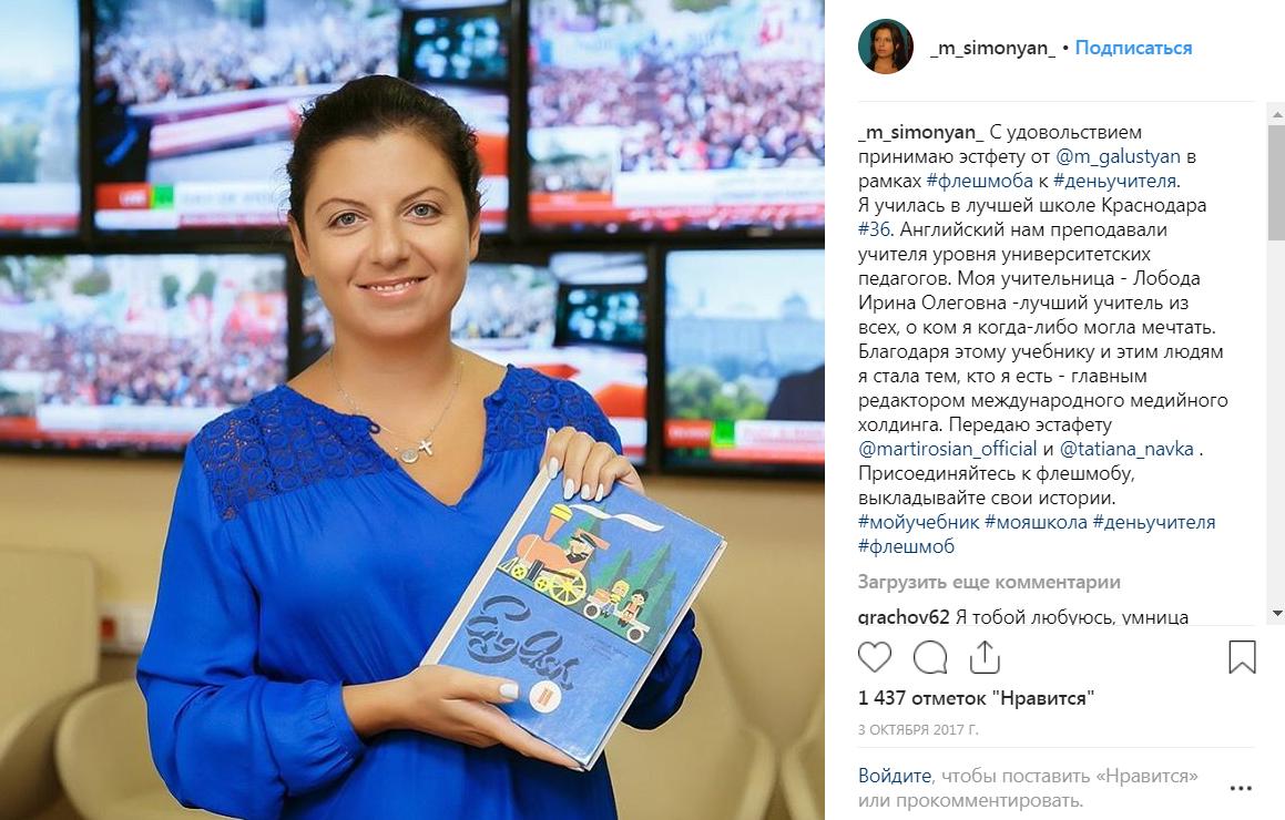 Инстаграм на фото Маргариты Симоньян