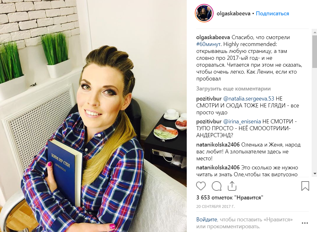 Ольга Скабеева и ее карьера в фото