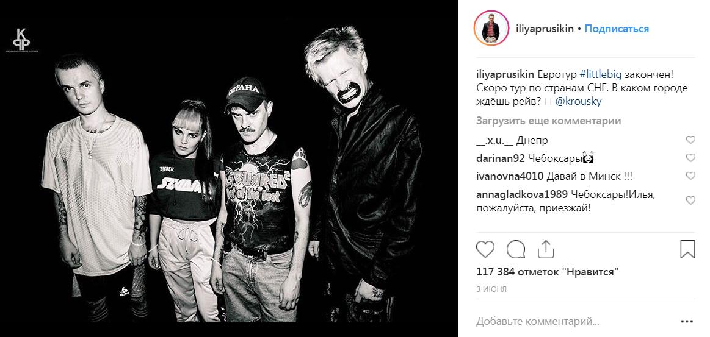 Илья Прусикин в группе Little Big на фото