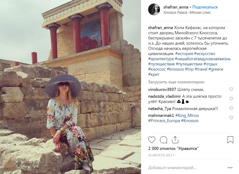 Анна Шафран и ее путешествия в фото