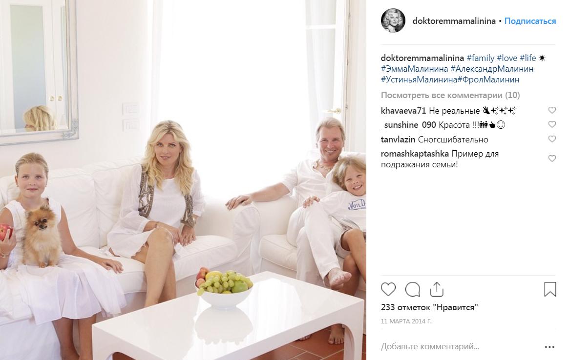 На фото семья Эммы Малининой
