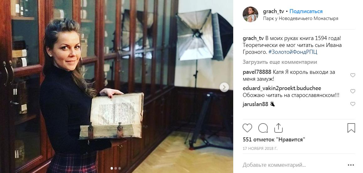 Екатерина Грачёва и ее жизнь в фото
