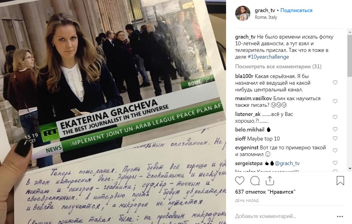 Екатерина Грачёва и ее жизнь телеведущей в фото