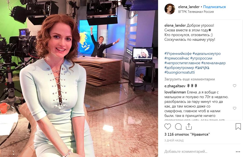 Елена Ландер на телевидении ведущая в фото