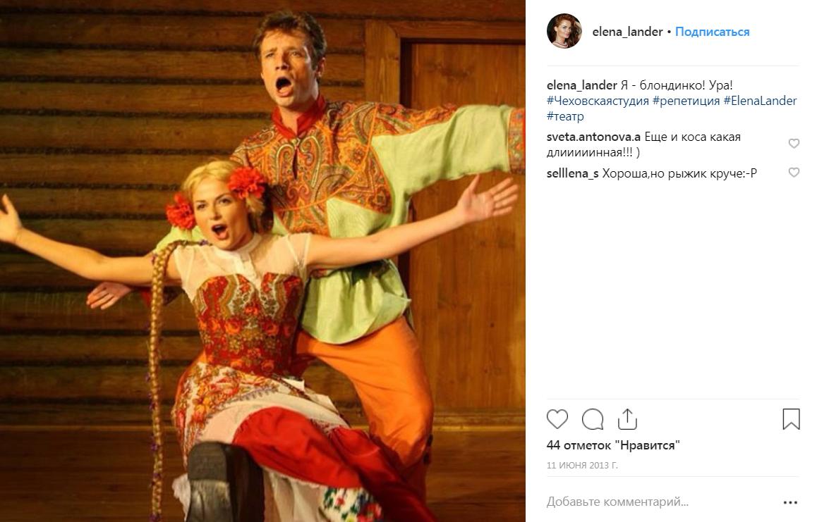 Елена Ландер на сцене в театре фото