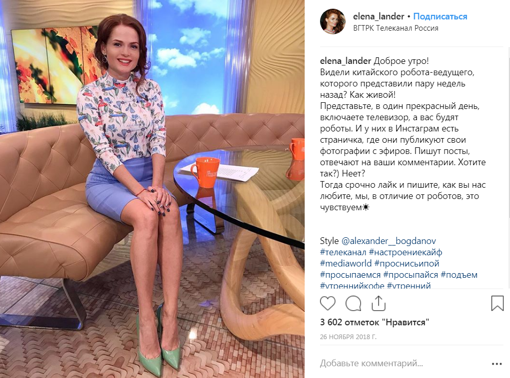 Елена Ландер вудущая телепередачи на фотографии