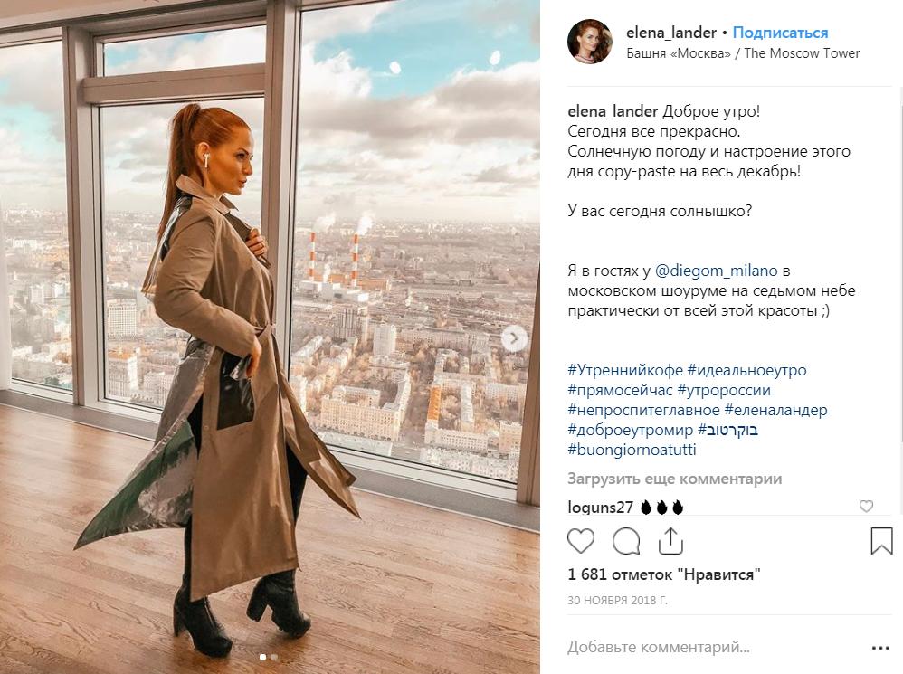 Елена Ландер телеведущая на фотографии инстаграм