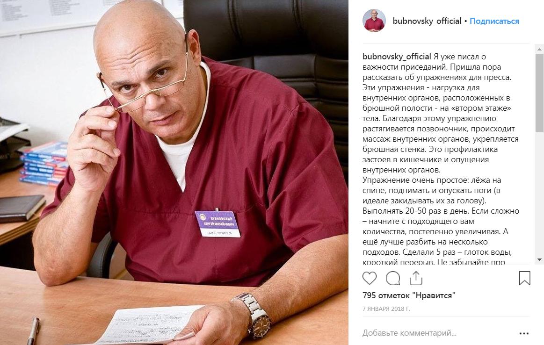 Сергей Бубновский и его жизнь и книги в фото