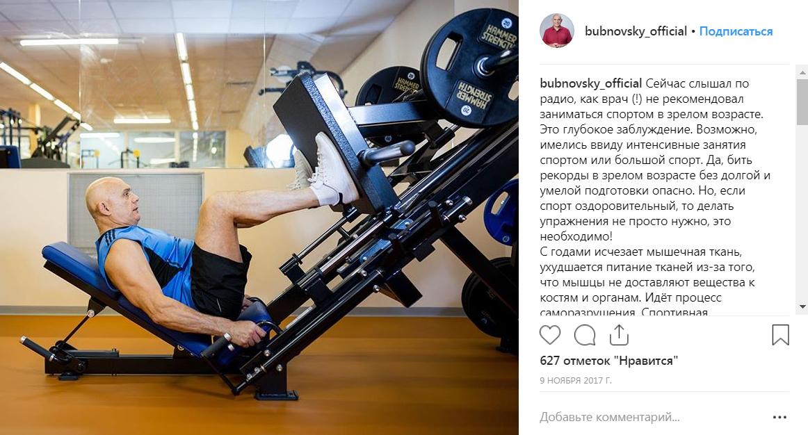 Сергей Бубновский и его методы лечения на фото