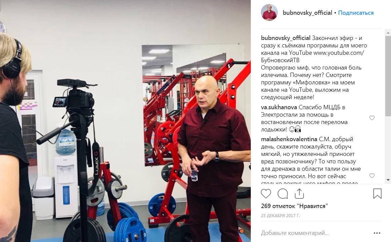 Интервью Сергей Бубновский и его методика лечения в фото