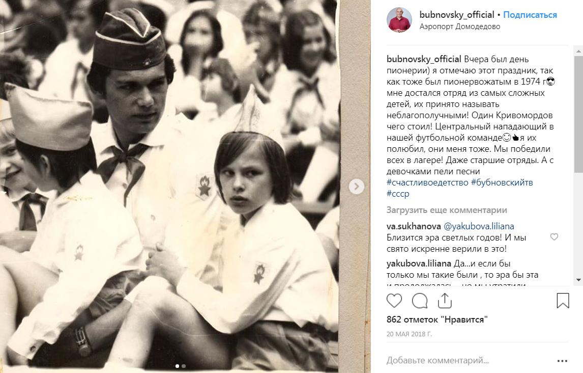 Сергей Бубновский и его юность на фото
