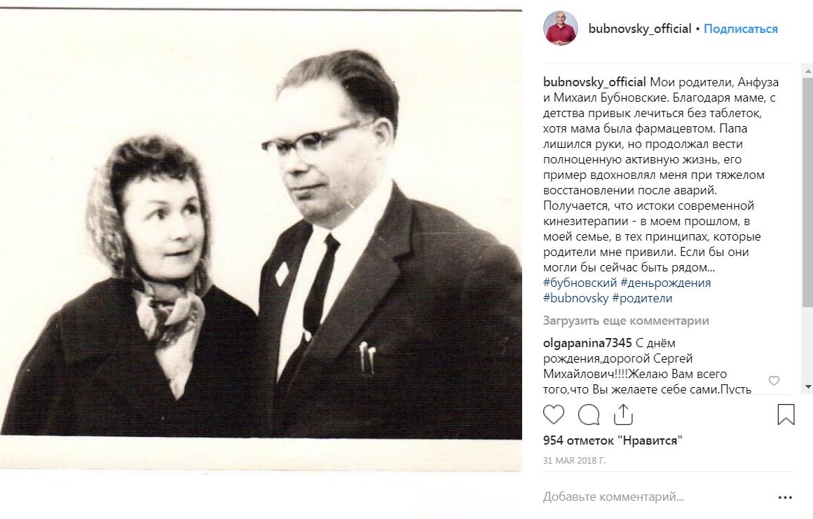 На фото Родители Сергея Михайловича Бубновского