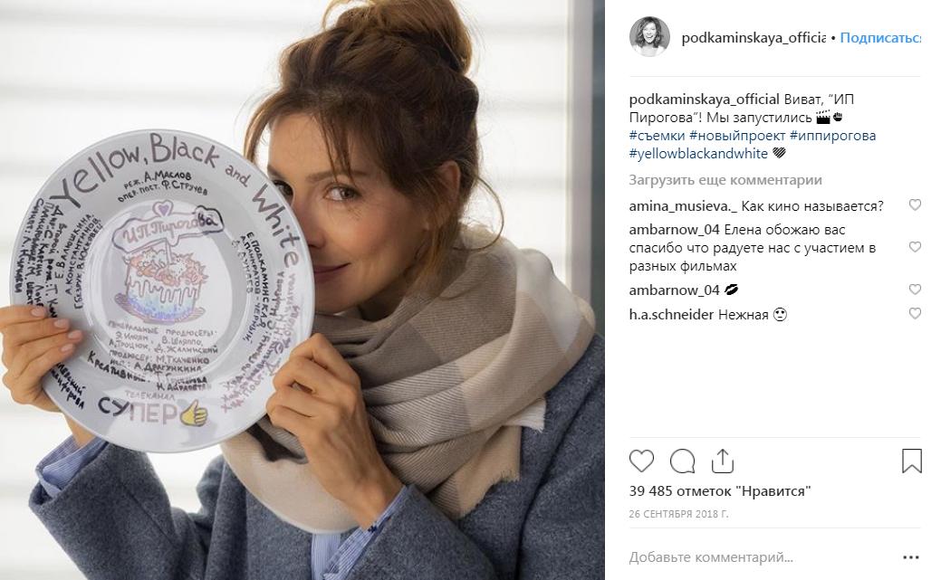 Елена Подкаминская ИП Пирогова фото