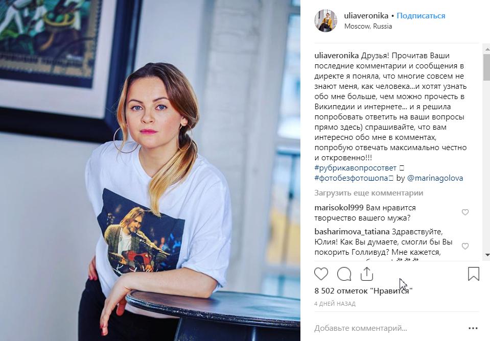 Юлия Проскурякова и ее жизнь в фото