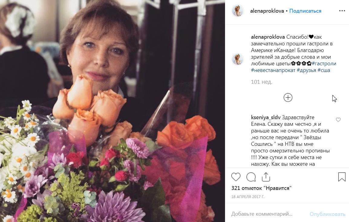 Елена Проклова с цветами на фото