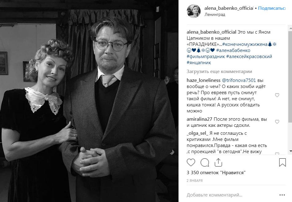 Алена Бабенко с Яном Цапником на фото
