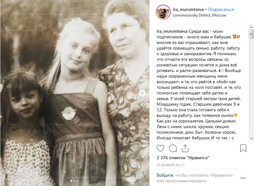 Ирина Муромцева в детстве на фото