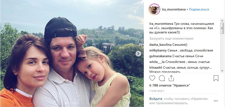 На фото Ирина Муромцева и Максим Волков с дочкой Александрой