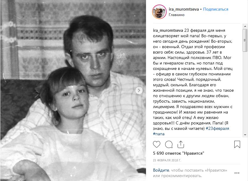 Ирина Муромцева со своим отцом на фото