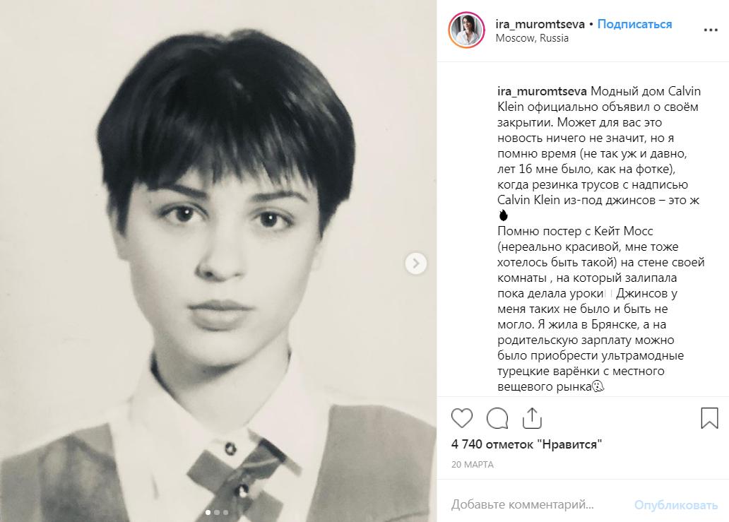 Ирина Муромцева в молодости на фото