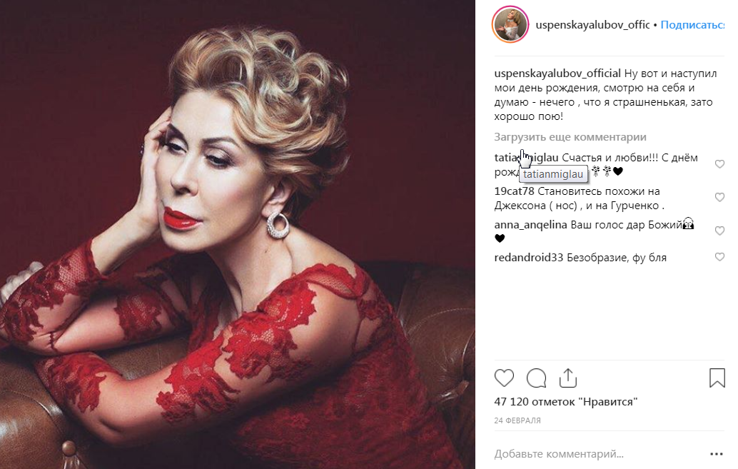 Любовь Успенская певица и ее фото сессия