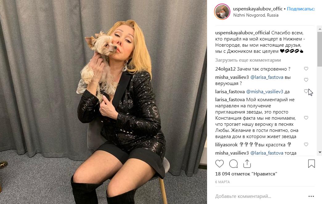 Любовь Успенская с собачкой на фото