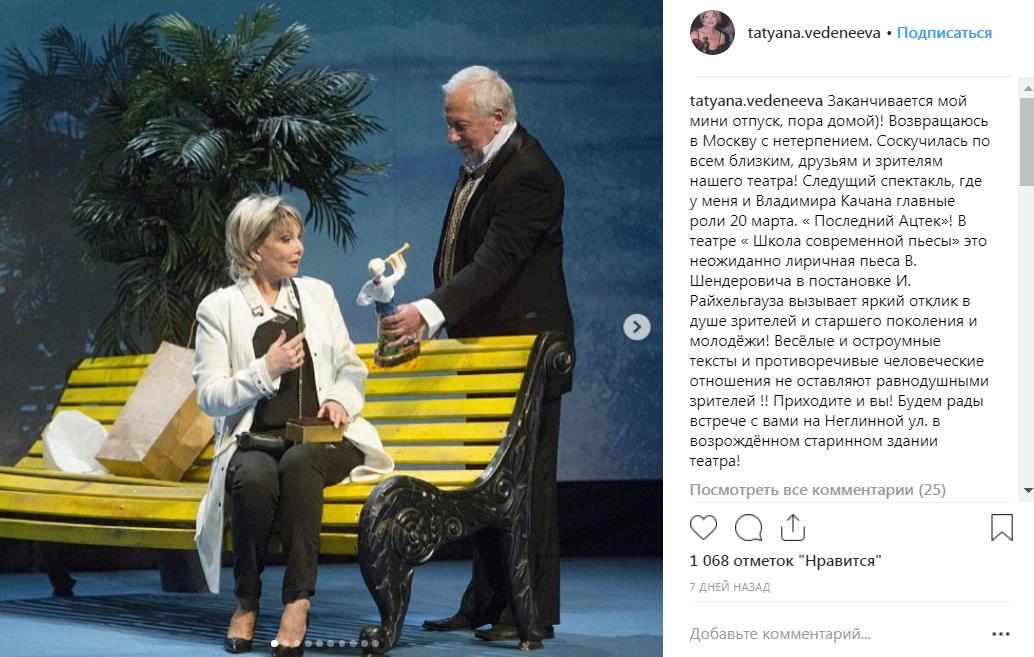 Татьяна Веденеева в театре в фото