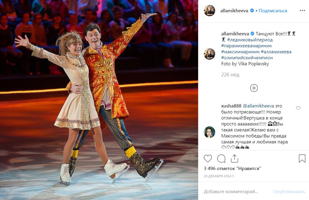 Максим Маринин и Алла Михеева