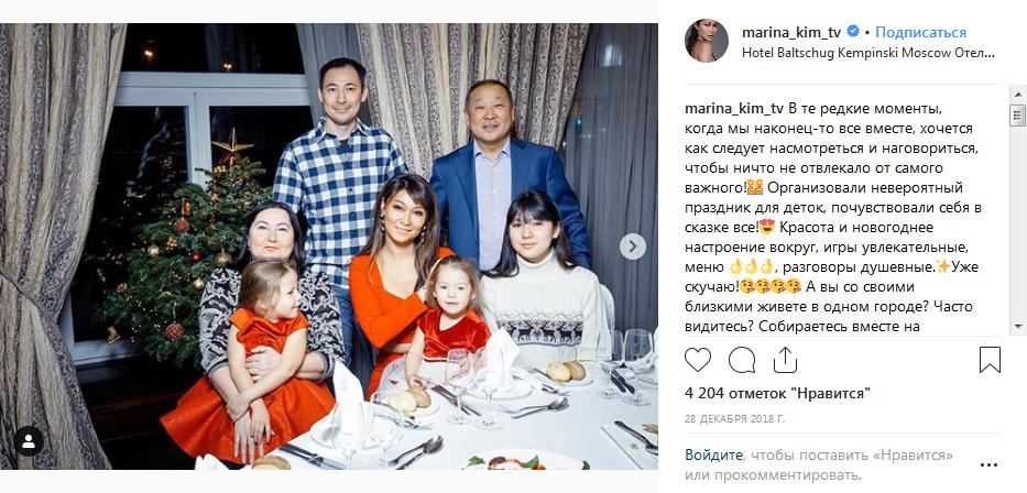 Марина Ким с родственниками на фото