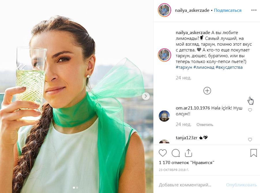 Наиля Аскер-заде с лимонадом в фото