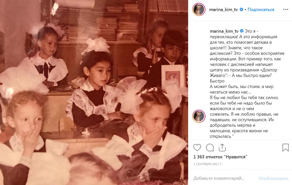 Детство Марины Ким на фото