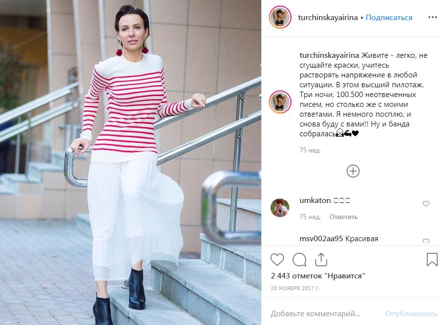 Ирина Турчинская позирует