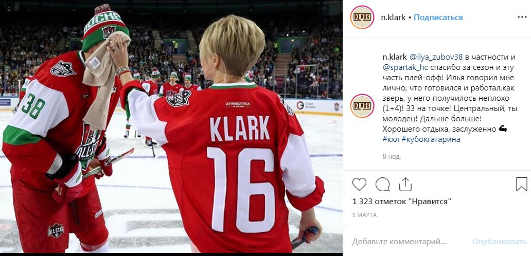 Наталья Кларк с хоккеистом